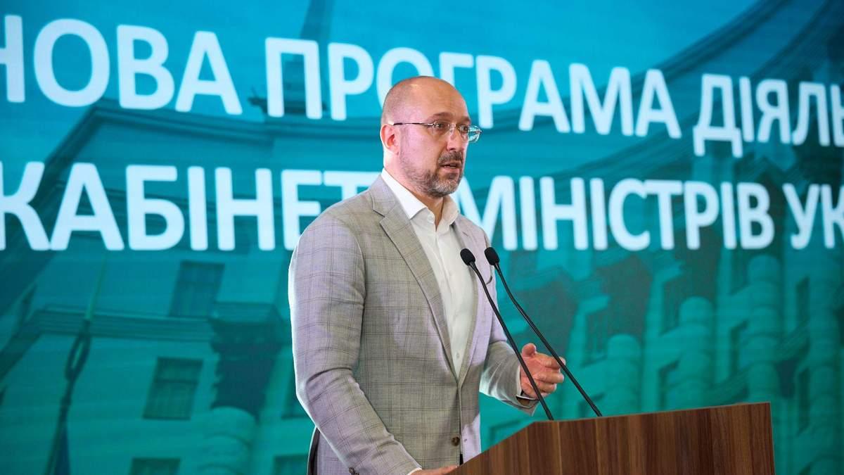 Шмыгаль заявил о планах запустить ипотеку под 5% для всех украинцев