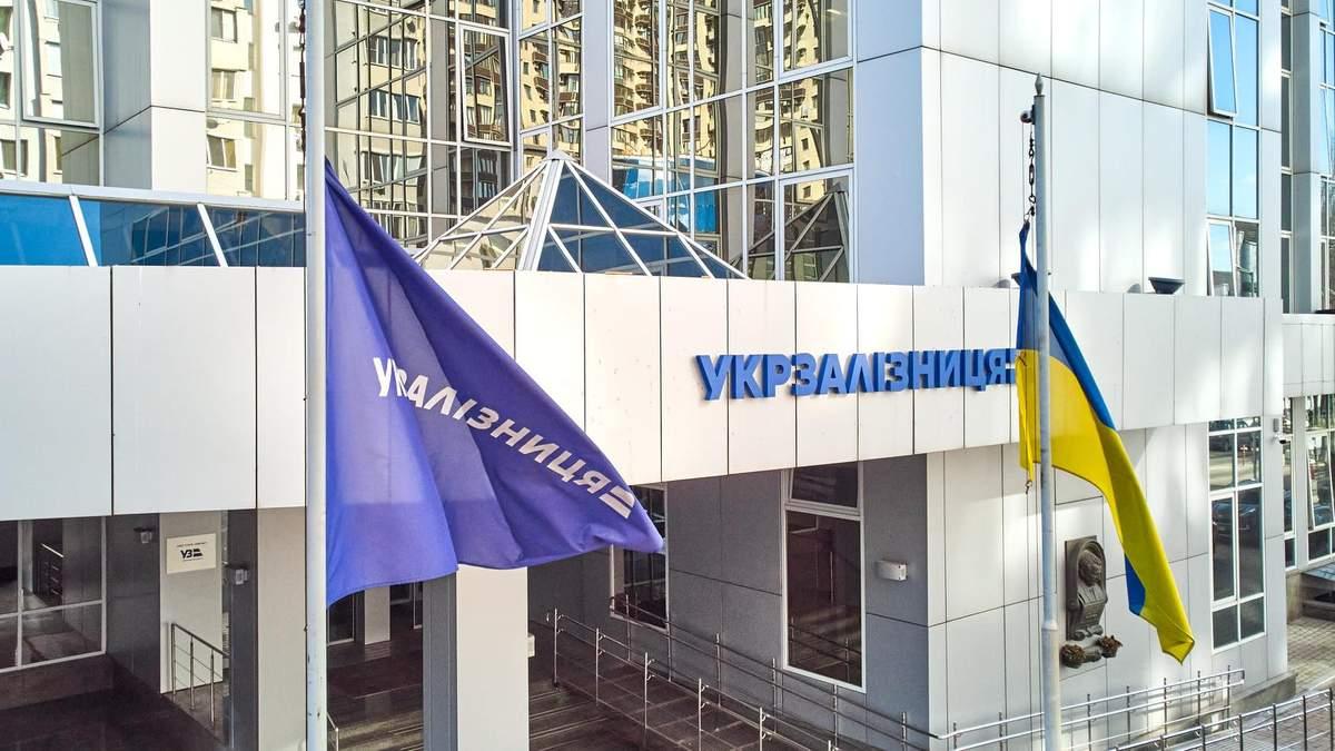 Укрзалізниці вдалося скоротити свій збиток - Економічні новини України - Економіка