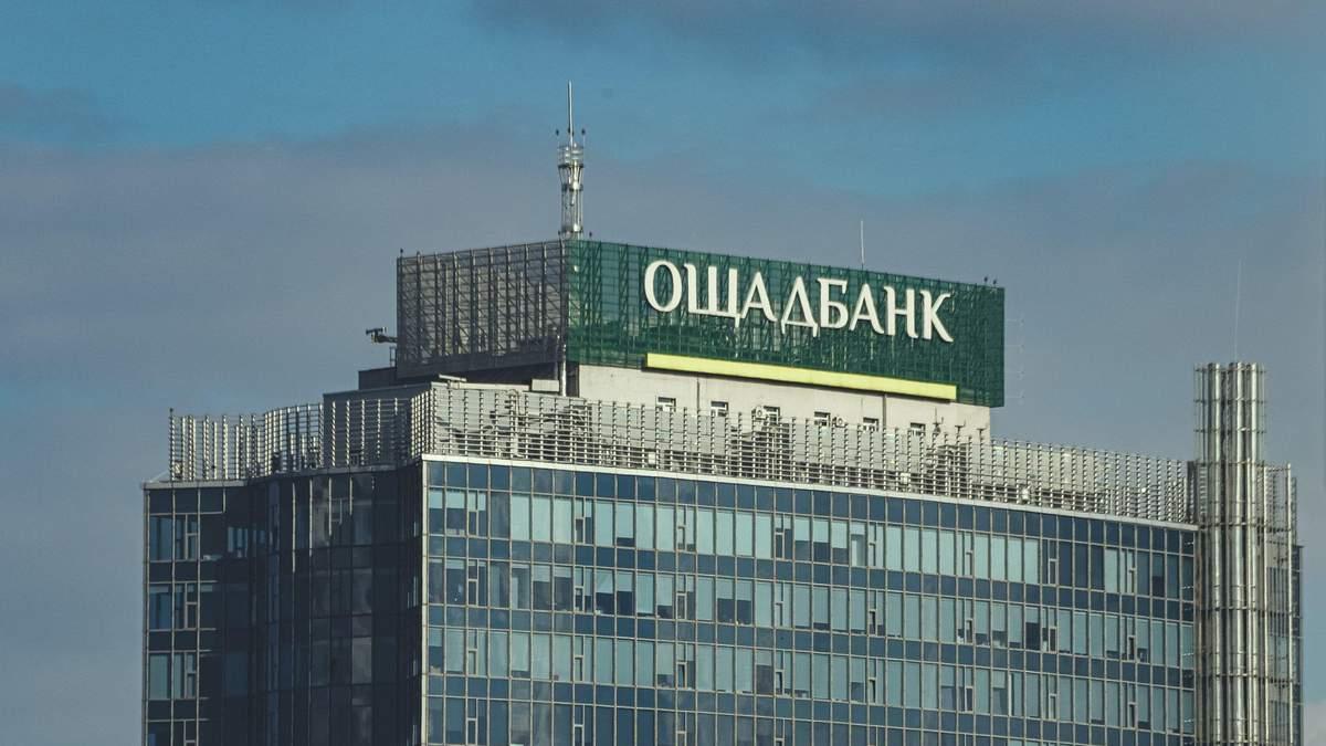 Скорочення кількості відділень та без планів на приватизацію: стратегія Ощадбанку до 2024 року - Новини економіки України - Економіка