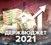 Кабмін затвердив проєкт Держбюджету-2021 до 2 читання: основні цифри