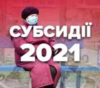На субсидії у 2021 виділили менше грошей: хто та як може отримати