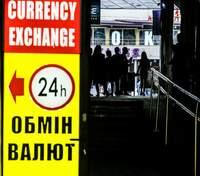 Який курс долара та євро в обмінниках України 3 грудня