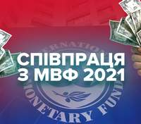 Сотрудничество с МВФ в 2021: когда получим деньги и что этому угрожает