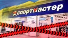"""""""Спортмастер"""" працює попри заборону: чому наклали санкції, які не діють"""