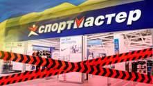 """""""Спортмастер"""" работает несмотря на запрет: почему наложили санкции, которые не действуют"""