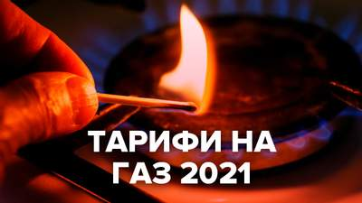 Тарифы на газ в 2021: будут ли платить украинцы больше