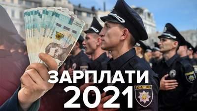 Зарплати поліції у 2021: розмір середньої та нерівність в галузі