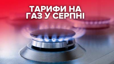 Тарифи на газ у серпні 2021 року: яка ціна у різних постачальників