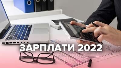 Мінімальна зарплата у 2022 році: який розмір закладуть в держбюджеті
