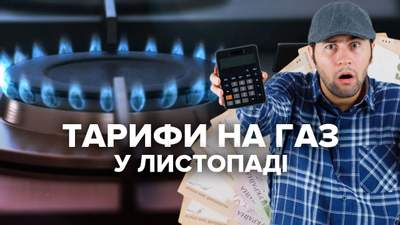 Тарифы на газ в ноябре 2021 года: какая цена у разных поставщиков