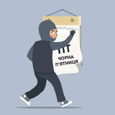 Знижки, транзакції, покупки під час Чорної п'ятниці: 7 порад, як бути обережнішими