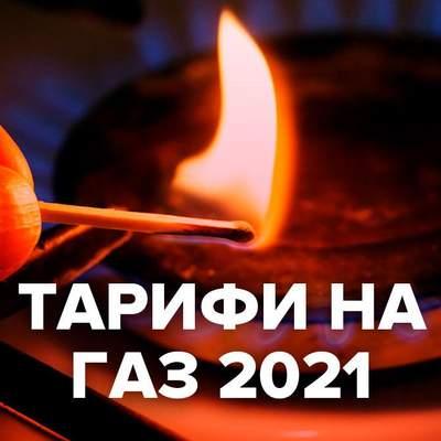 Тарифи на газ у 2021: яка ціна у різних постачальників у лютому