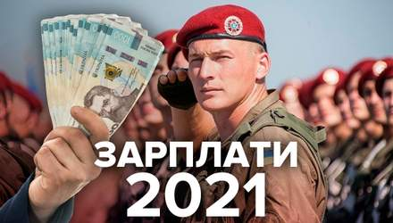 Зарплати військових у 2021: розмір підвищили, тарифні розряди можуть скасувати