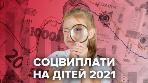 Соцвиплати на дітей у 2021: що зміниться наступного року