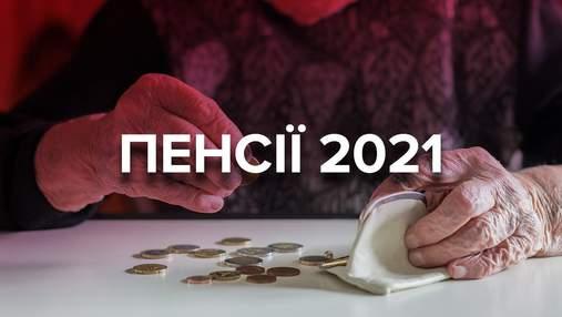 Зміни для пенсіонерів у 2021: розмір пенсій, індексація, надбавки та пенсійний вік