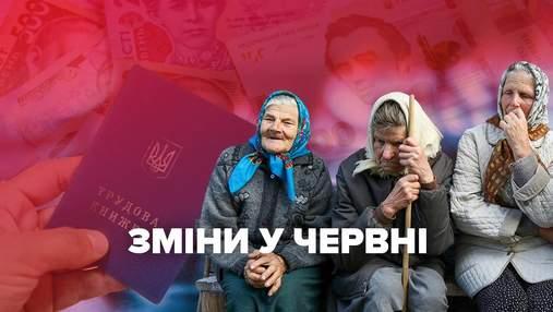 Перерасчет пенсий, подорожание газа и открытие границ: что изменится в июне