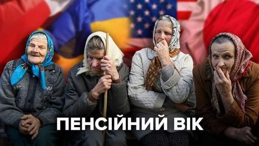 Пенсионный возраст в Украине повысят, потому что он самый низкий в Европе: правда ли это