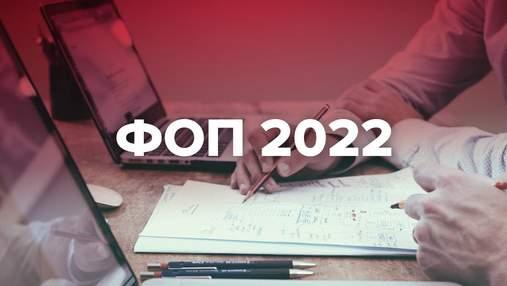 Налоги для ФЛП в 2022 году вырастут: сколько заплатят предприниматели