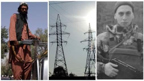 """Амністія """"Талібану"""", дешевшання цін на електрику, ім'я загиблого воїна: головні новини 17 серпня"""
