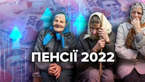 Як змінюватимуться пенсії українців у 2022 році: дані з Держбюджету