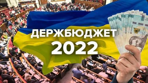 Більше соцвиплат та завищений курс долара: головні нюанси бюджету-2022