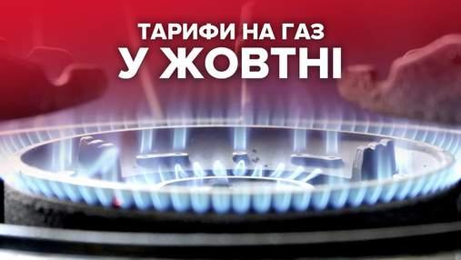 Тарифи на газ у жовтні 2021 року: яка ціна у різних постачальників