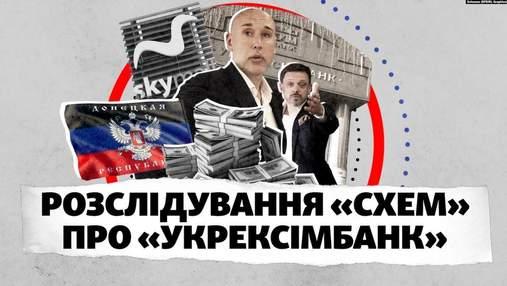 """60 миллионов на покупку Sky Mall: """"Схемы"""" опубликовали расследование об """"Укрэксимбанке"""""""
