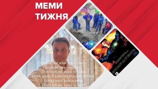 """Найсмішніші меми тижня: відставка Разумкова, """"стирач"""" з """"Укрексімбанку"""", Facebookdown"""