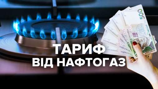 """Тариф на газ для населення та бюджетних установ: """"Нафтогаз"""" зобов'язали знизити ціну"""