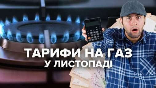 Тарифи на газ у листопаді 2021 року: яка ціна у різних постачальників