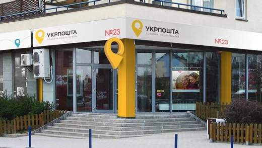 "Выплатили пенсии на день раньше: ""Укрпочту"" оштрафовали на 1,5 миллиона гривен"